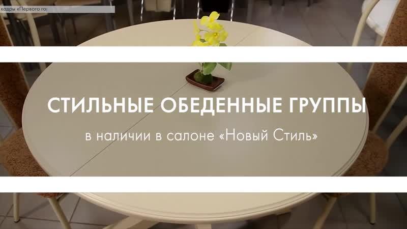 Новый Стиль Столы кухонные и барные 2
