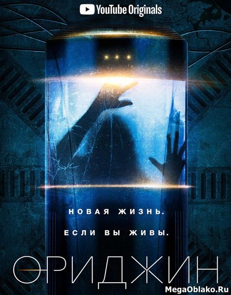 Происхождение (Начало, Ориджин) (1 сезон: 1-10 серии из 10) / Origin / 2018 / ПМ (LostFilm) / WEBRip + WEBRip (1080p)
