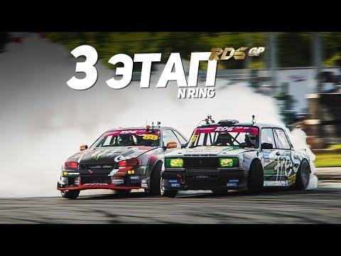 RDS GP 2018 / 3-й этап Nring/ Fresh Auto