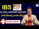 Irritable Bowel Syndrome IBS Homeopathic Remedies in Telugu By Myra Health