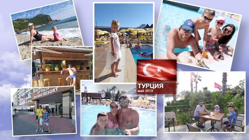 Турция май 2019 Eftalia Splash Resort 5*