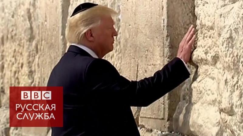 Дональд Трамп помолился у Стены Плача в Иерусалиме