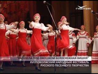 XVI Поволжский народный фестиваль русского песенного творчества