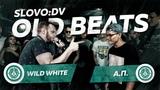 SLOVO: WILD WHITE VS А.П. (OLD BEATS) | ДАЛЬНИЙ ВОСТОК