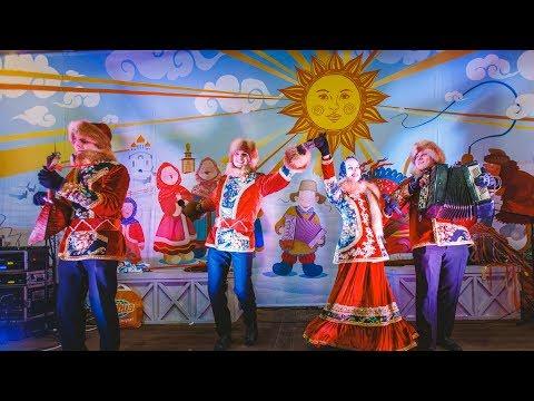Ансамбль народной песни Любо Мило на Масленицу на Тверской площади Масленица под ключ Москва