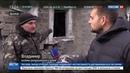 Новости на Россия 24 • Ночь в Донецке прошла под обстрелами