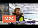 Появились эксклюзивные кадры стадиона Динамо после реконструкции Москва 24