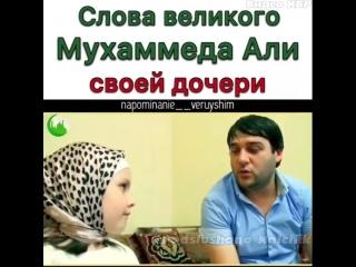 Какие правильные слова 👍👍👍 Дай Аллах, чтобы всё больше девушек это понимали