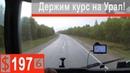 $197 Scania S500 По дороге на Урал У нас то дождь,то снег,то солнце