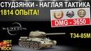 Т-34-85М - 1814 чистого опыта - Наглая тактика в Студзянках(SilentSmart [WCAT1] )