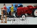 Трактор Fahr D 177 масштабная модель 1/43, журналка ТРАКТОРЫ №105 Fahr модель ТракторFahr