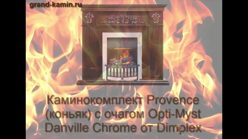 Каминокомплект Provence (коньяк) с очагом Danville Chrome от Dimplex