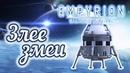 МОНСТРЫ ПЛАНЕТЫ DYNAX ► Empyrion Galactic Survival Alpha 9
