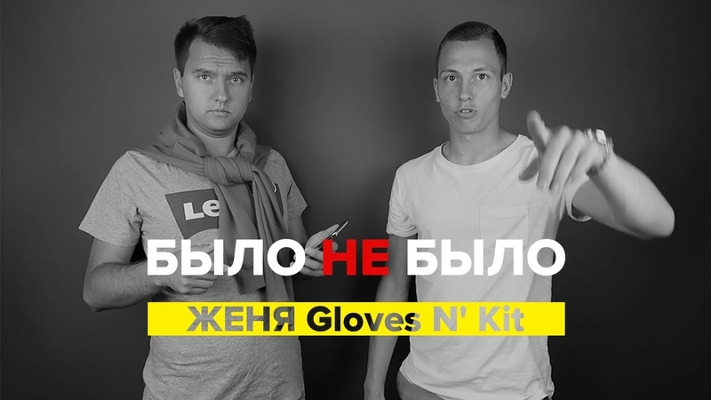 ЖЕНЯ Gloves N' Kit КТО ЛУЧШИЙ ВРАТАРЬ БЫЛО НЕ БЫЛО