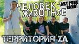 Территория ХА # Человек-Животное (Art PunkRock Band)