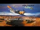 """Ил-2 Забытые Сражения: Война на """"Фронтовом"""" #1"""