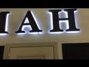 Буквы с контражурным свечением
