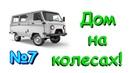 Переделываем УАЗ буханку под дом на колесах для тайги. Ч.7 06.18г. Семья Бровченко.