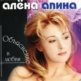Алёна Апина альбом Объяснение в любви