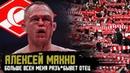 Алексей Махно нокауты M 1 и UFC Спартак и трагедия Safonoff