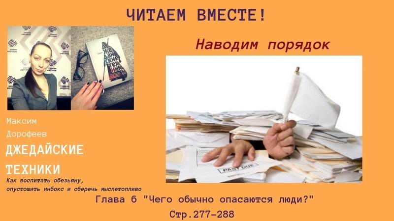 Как навести быстро порядок в делах. Читаем вместе! Максим Дорофеев Джедайские техники с.277-288