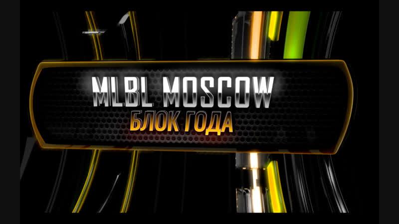 МЛБЛ-Москва. Блок года 2018
