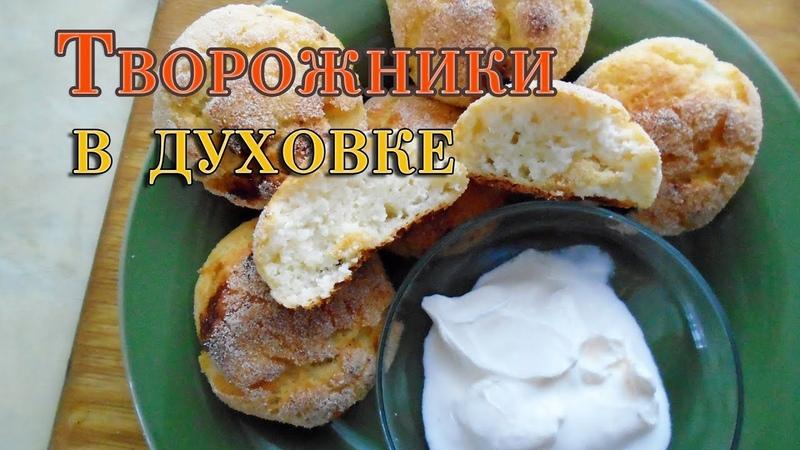 Как приготовить сырники( творожники) из творога в духовке\сырники творожные пышные с манкой