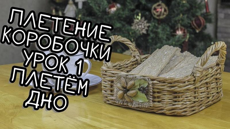 Урок 6. Плетение прямоугольного дна коробочки из газет. Часть 1