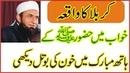 Waqia Karbala _ Molana Tariq Jameel _Emotional Bayan 2018