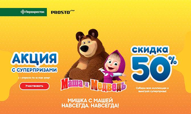 www.perekrestok.prosto.toys акция 2019 года