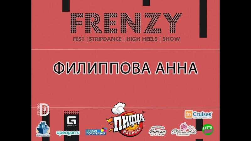 FRENZY IX: FESTIVAL HIGH HEELS  STRIP-DANCE  SHOW: Филиппова Анна