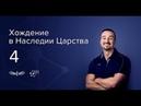 4 Служение Пастор Андрей Шаповалов Битва Бога с твоим лжемиром Киев 2018