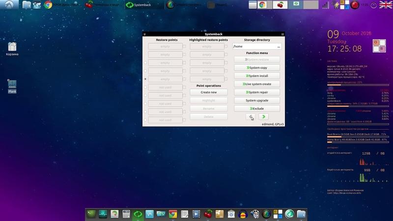 Lubuntu 18.04 64bit RUS сборка от Алексея