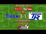 ЛИОН-ТРАКРЕСУРС-2 31 ЦЛФ-2018 (Вторая лига)