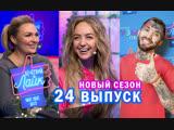 Мари Краймбрери   Ганвест   Надежда Ангарская - Шоу #ВечернийЛайк 24 выпуск