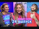Мари Краймбрери Ганвест Надежда Ангарская Шоу ВечернийЛайк 24 выпуск