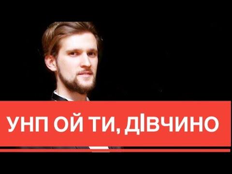 Виталий Савельев- УНП Ой ти, дiвчино