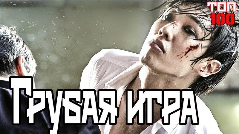 Грубая игра / Rough Play(2013).Трейлер