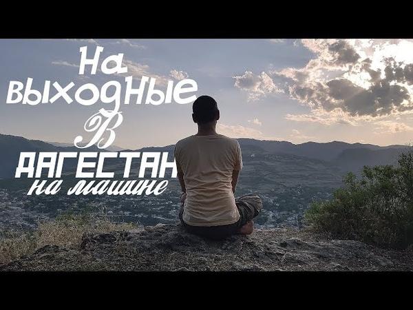 В Дагестан на Машине через Чечню / Дорога и Посты ДПС / Дербент / Каспийское Море