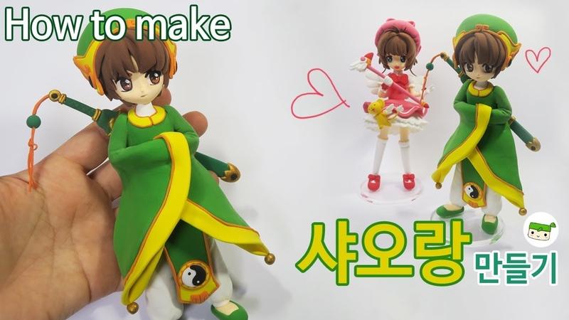 클레이로 샤오랑 만들기/ 카드캡터 체리/ How to make cardcaptor sakura
