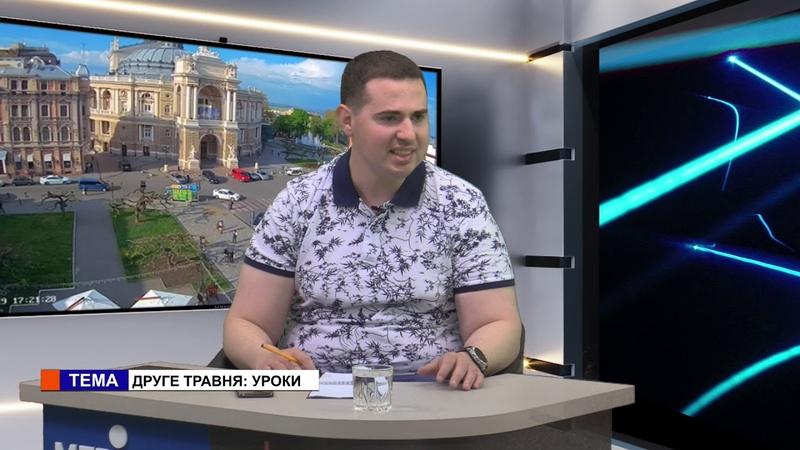 Ми (02.05.2019) Сергій Дібров. Друге травня: уроки