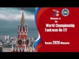 Чемпионат мира по тхэквондо ИТФ 2020 в Москве