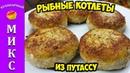 Вкуснейшие рыбные котлеты из Путассу - 1 кг котлет за 80 рублей!