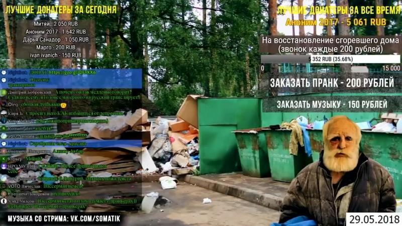 Евпата Кнур LIVE Лучшие моменты бомжатского стрима Евпата Кнур Live