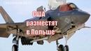 Россия В ШОКЕ США разместят в Польше ударные Беспилотники и F 35