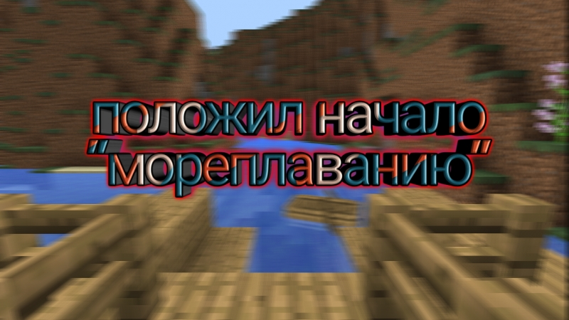 32 серия Сделал причал прохождения Minecraft: v.0.14.0.
