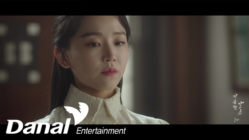[MV] 소향 - 사의찬미 OST Part.1 - 가슴만 알죠 (He Hymn of Death OST)