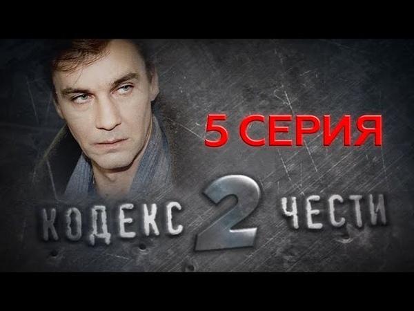 Кодекс чести 2 сезон 5 серия