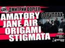 ДМИТРИЙ DOPLER О ГРУППАХ: JANE AIR | AMATORY | ORIGAMI | STIGMATA
