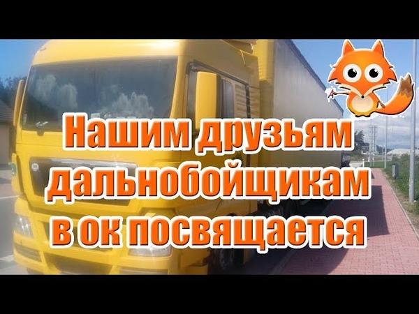 Бориса Погодина Дальнобойщик С Днём Дальнобойщика !(3)